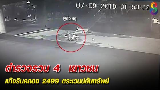 ตำรวจรวบ 4  เยาวชน แก๊งริมคลอง 2499 ตระเวนปล้นทรัพย์