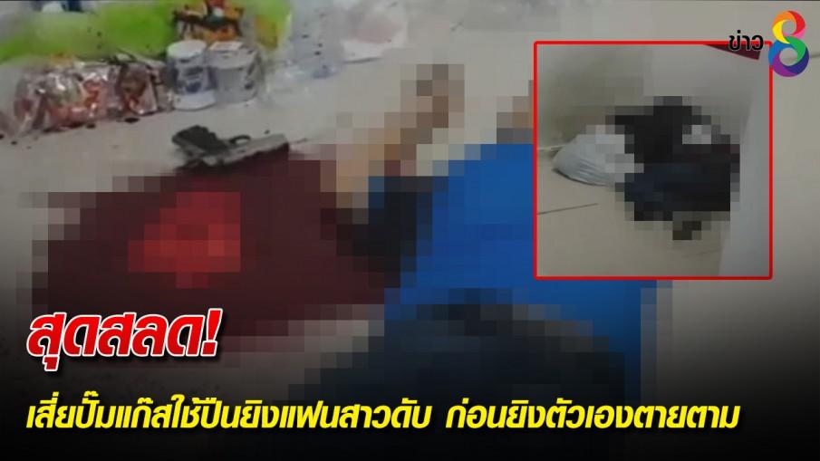 สุดสลด! เสี่ยปั๊มแก๊สใช้ปืนยิงแฟนสาวดับ ก่อนยิงตัวเองตายตาม