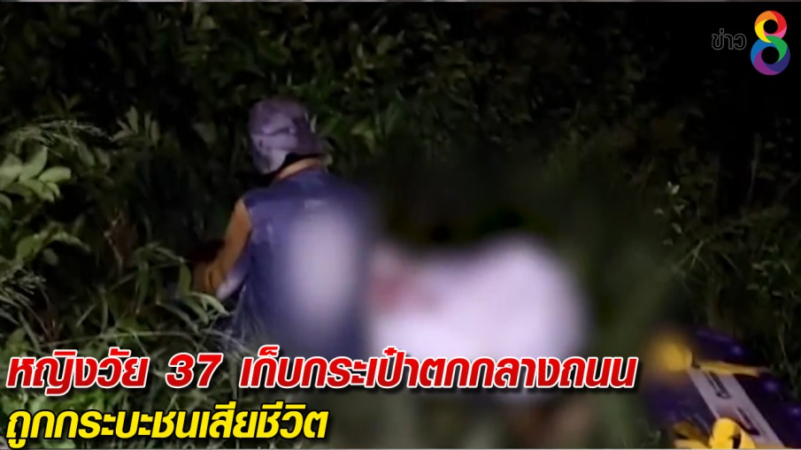 หญิงวัย 37 เก็บกระเป๋าตกกลางถนน ถูกกระบะชนเสียชีวิต