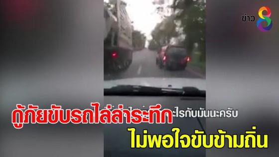 จนท.กู้ภัยขับรถไล่ล่าระทึกกลางถนน ไม่พอใจขับข้ามถิ่น