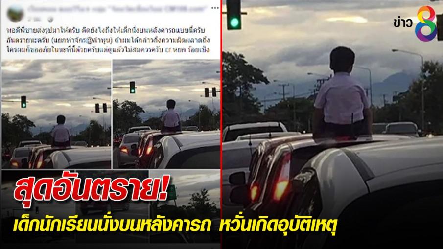 สุดอันตราย! เด็กนักเรียนนั่งบนหลังคารถ หวั่นเกิดอุบัติเหตุ
