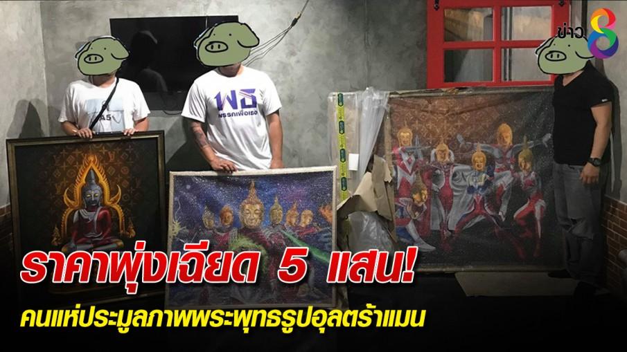 ราคาพุ่ง 5 แสน! คนแห่ประมูลภาพพระพุทธรูปอุลตร้าแมน