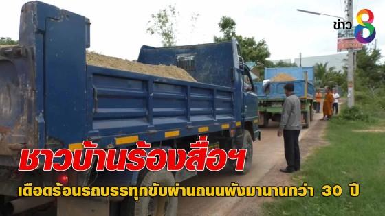 ชาวบ้านร้องสื่อฯ เดือดร้อนรถบรรทุกขับผ่านถนนพังมานานกว่า 30...