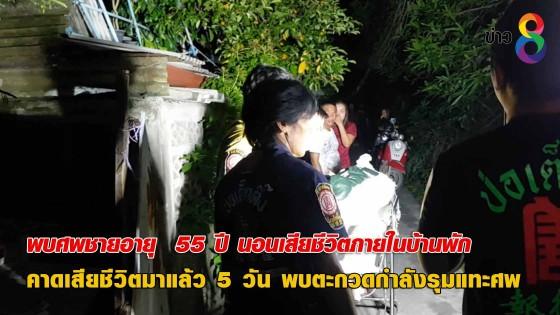 พบศพชายวัย 55 นอนเสียชีวิต ถูกสัตว์กัดแทะ