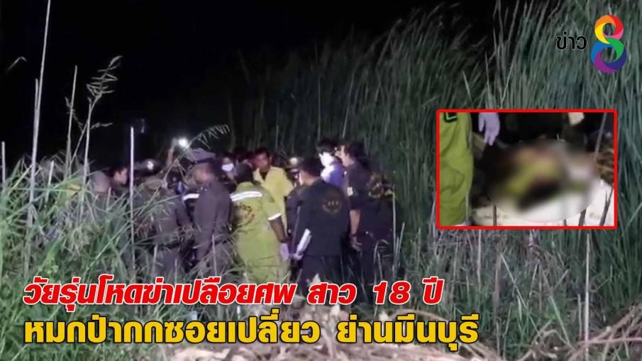 วัยรุ่นโหดฆ่าเปลือยศพสาว 18 ปี หมกป่ากกซอยเปลี่ยว ย่านมีนบุรี