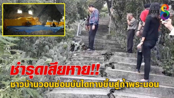 ชาวบ้านวอนซ่อมบันไดทางขึ้นสู่ถ้ำพระนอน ชำรุดเสียหาย