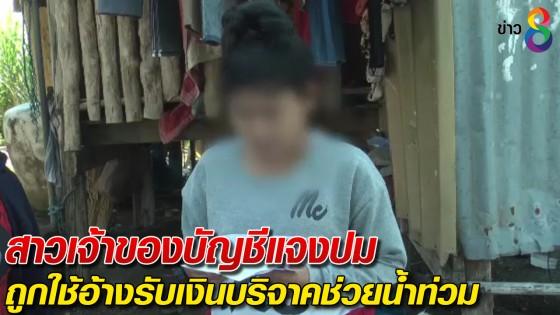 สาวเจ้าของบัญชีแจงปมถูกใช้อ้างรับเงินบริจาคช่วยน้ำท่วม...