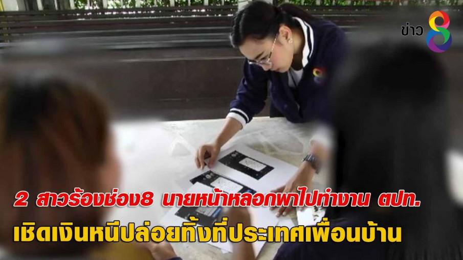 2 สาวถูกนายหน้าหลอกพาไปทำงาน ตปท. เชิดเงินหนีปล่อยทิ้งที่ประเทศเพื่อนบ้าน