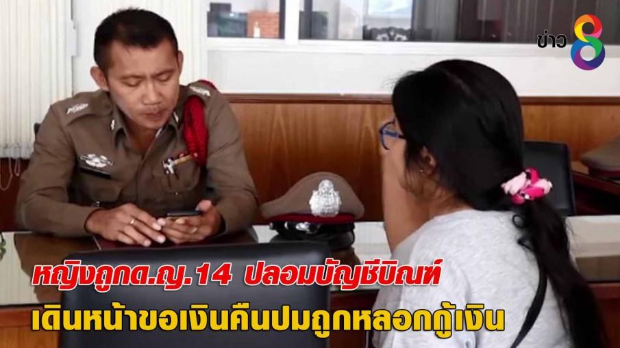 หญิงถูกด.ญ.14 ปลอมบัญชีบิณฑ์เดินหน้าขอเงินคืนปมถูกหลอกกู้เงิน