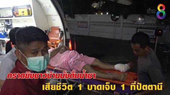 กราดยิงชาวบ้านนั่งดื่มน้ำชา เสียชีวิต 1 บาดเจ็บ 1 ที่ปัตตานี