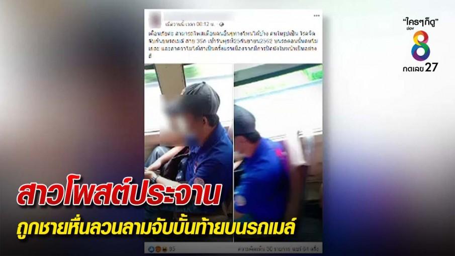 สาวโพสต์ประจานถูกชายหื่นลวนลามจับบั้นท้ายบนรถเมล์