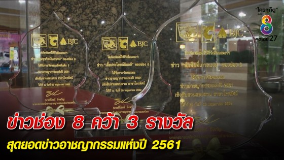 ข่าวช่อง 8 คว้า 3 รางวัล สุดยอดข่าวอาชญากรรมแห่งปี 2561