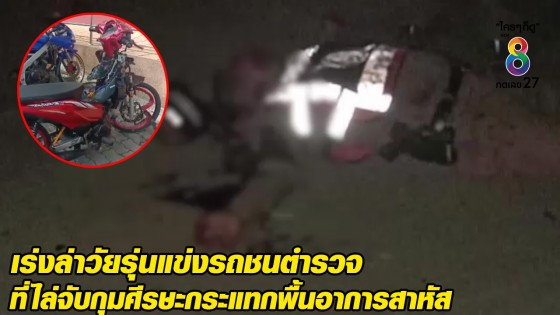 เร่งล่าวัยรุ่นแข่งรถชนตำรวจที่ไล่จับกุมศีรษะกระแทกพื้นอาการส...
