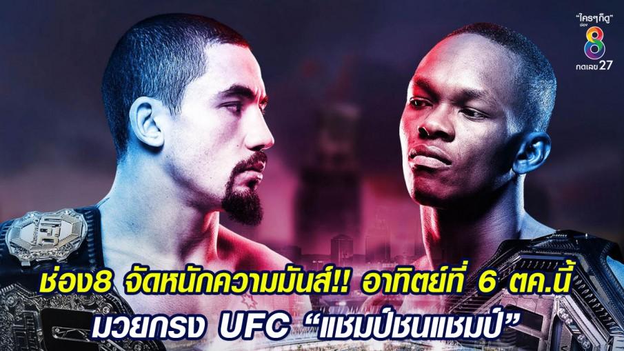 """ช่อง8 จัดหนักความมันส์!! อาทิตย์ที่ 6 ตค.นี้ มวยกรง-UFC """"แชมป์ชนแชมป์"""""""