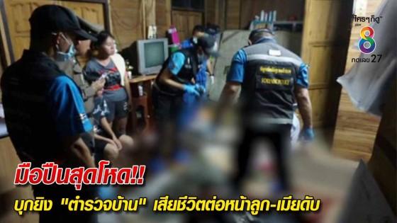 """มือปืนสุดโหด!! บุกยิง """"ตำรวจบ้าน""""..."""