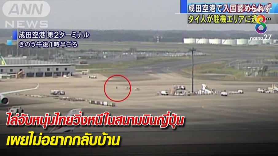 ไล่จับหนุ่มไทยวิ่งหนีในสนามบินญี่ปุ่น เผยไม่อยากกลับบ้าน