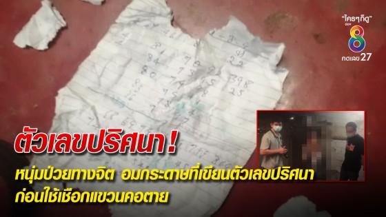 หนุ่มป่วยทางจิต อมกระดาษที่เขียนตัวเลขปริศนา ก่อนใช้เชือกแขวนคอตาย