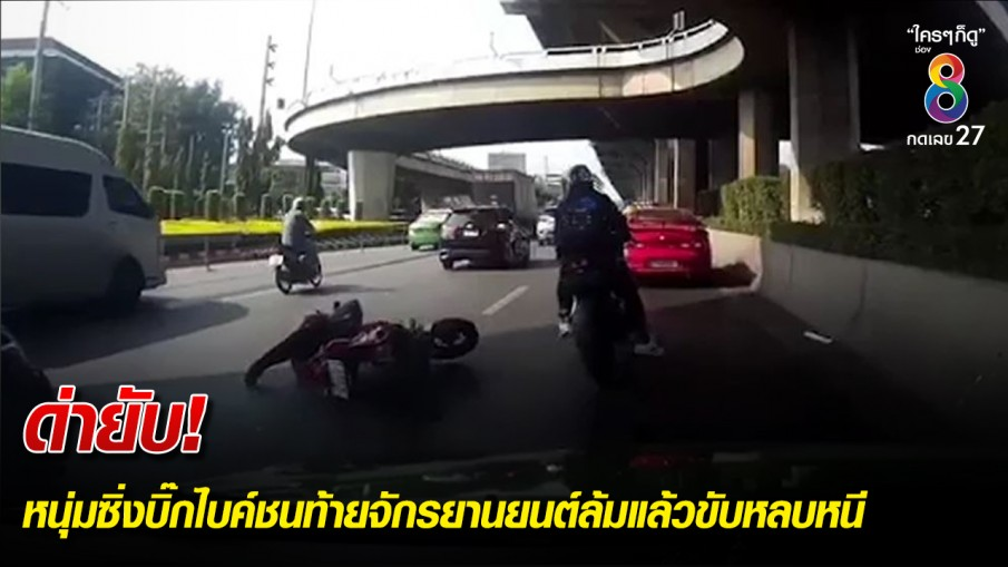 ด่ายับ! หนุ่มซิ่งบิ๊กไบค์ชนท้ายจักรยานยนต์ล้มแล้วขับหลบหนี