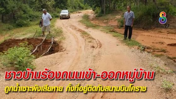 ชาวบ้านร้องถนนเข้า-ออกหมู่บ้านถูกน้ำเซาะพังเสียหาย...