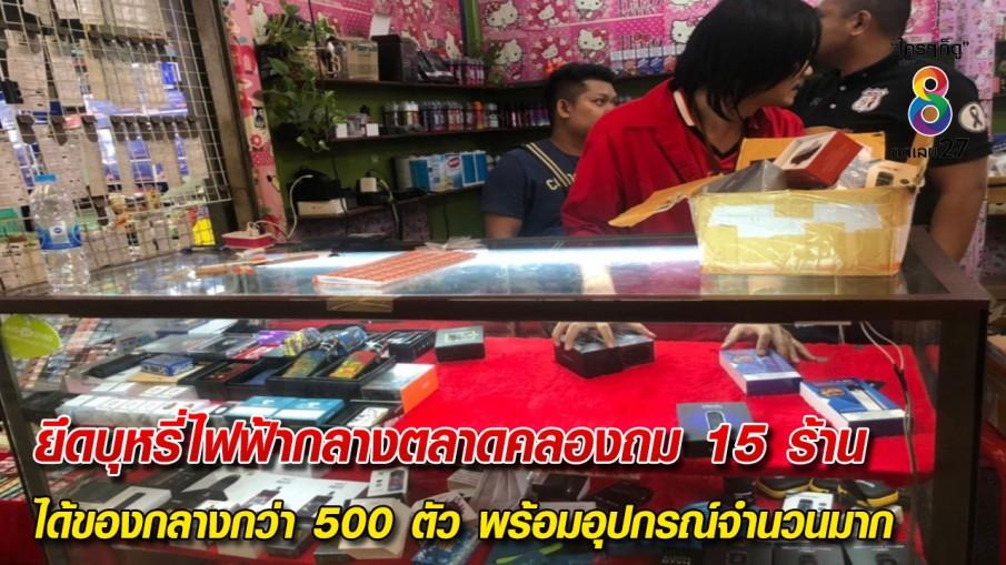 ยึดบุหรี่ไฟฟ้ากลางตลาดคลองถม 15 ร้าน ได้ของกลางกว่า 500 ตัว พร้อมอุปกรณ์จำนวนมาก
