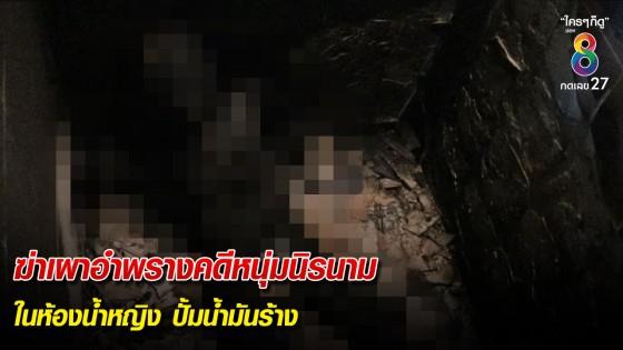 ฆ่าเผาอำพรางคดีหนุ่มนิรนาม ในห้องน้ำหญิง ปั้มน้ำมันร้าง