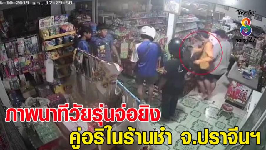 เปิดภาพนาทีวัยรุ่นจ่อยิงอริในร้านชำ จ.ปราจีนบุรี