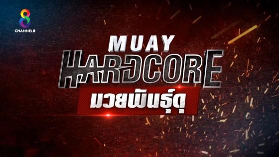 """เตรียมพบกับรายการใหม่ """"Muay Hardcore มวยพันธุ์ดุ"""" เปิดสังเวียนสุดโหด 19 ตุลาคมนี้ 1 ทุ่มตรง ทาง ช่อง8"""