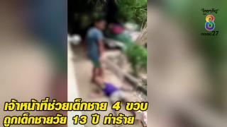 เจ้าหน้าที่ช่วยเด็กชาย 4 ขวบ ถูกเด็กชายวัย 13 ปี ทำร้าย
