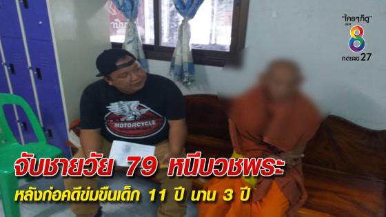 จับชายวัย 79 หนีบวชพระ หลังก่อคดีข่มขืนเด็ก 11 ปี นาน 3 ปี