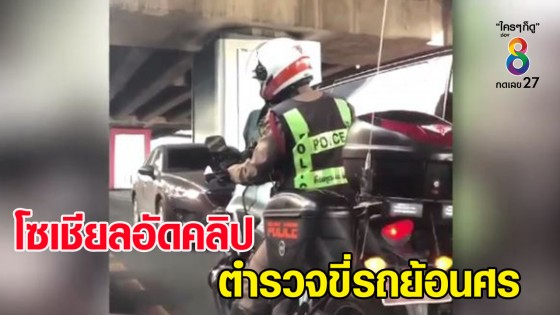 หนุ่มอัดคลิป ตำรวจขี่จักรยานยนต์ย้อนศร