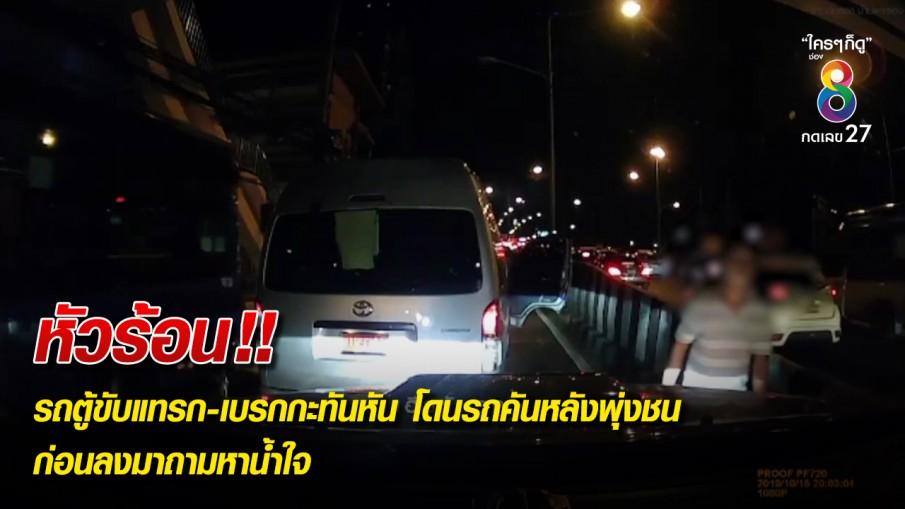 หัวร้อน!! รถตู้ขับแทรก-เบรกกะทันหัน โดนรถคันหลังพุ่งชน ก่อนลงมาถามหาน้ำใจ