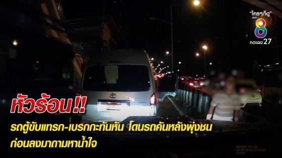 หัวร้อน!! รถตู้ขับแทรก-เบรกกะทันหัน โดนรถคันหลังพุ่งชน...