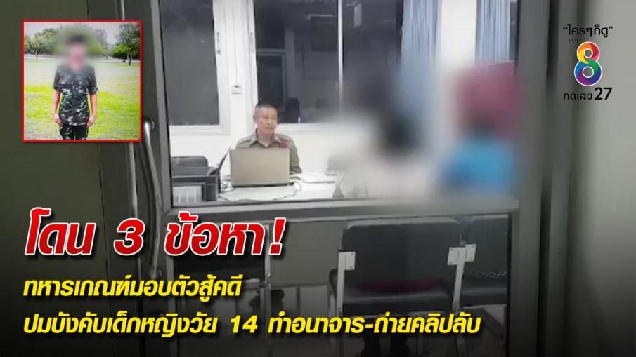 ทหารเกณฑ์มอบตัวสู้คดี ปมบังคับเด็กหญิงวัย 14 ทำอนาจาร-ถ่ายคลิปลับ