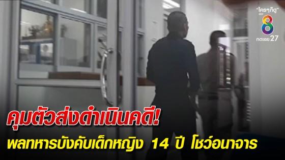คุมตัวส่งดำเนินคดี! พลทหารบังคับเด็กหญิง 14 ปี โชว์อนาจาร