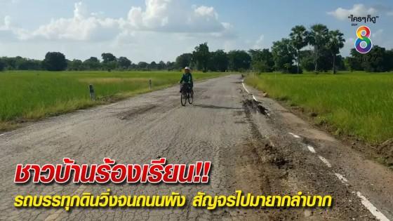ชาวบ้านร้องเรียนรถบรรทุกดินวิ่งจนถนนพัง สัญจรไปมายากลำบาก