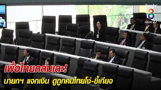เพื่อไทยถล่มเละ! นายกฯ แจกเงิน ดูถูกคนไทยโง่-ขี้เกียจ