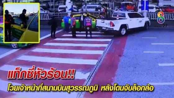แท็กซี่หัวร้อน!! โวย จนท.สนามบินสุวรรณภูมิ หลังโดนจับล็อกล้อ