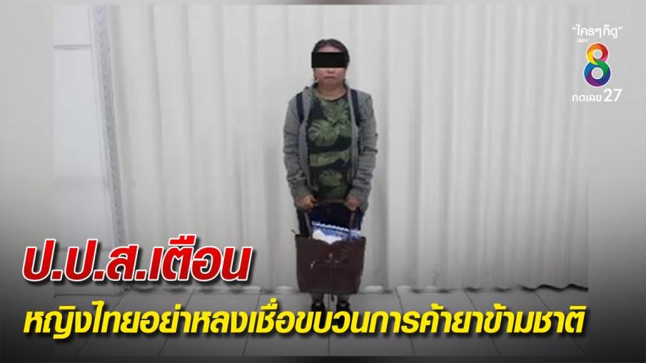 ป.ป.ส.เตือนหญิงไทยอย่าหลงเชื่อขบวนการค้ายาข้ามชาติ
