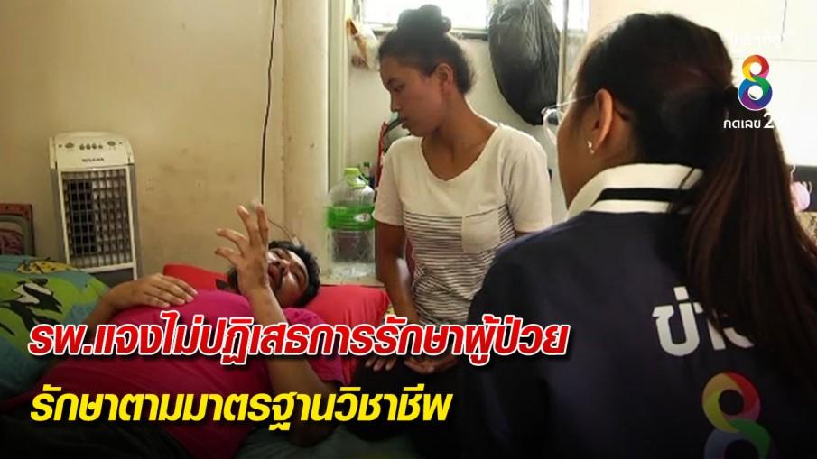 รพ.แจงไม่ปฏิเสธการรักษาผู้ป่วย รักษาตามมาตรฐานวิชาชีพ