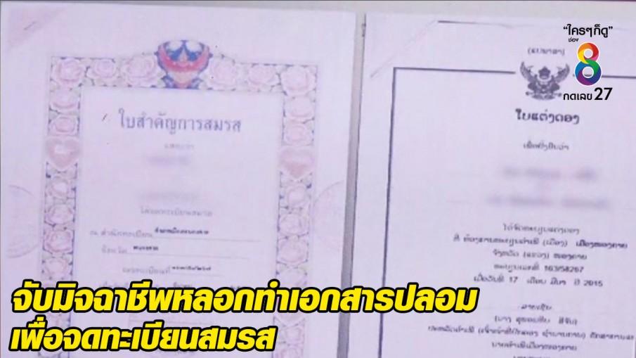 จับมิจฉาชีพหลอกทำเอกสารปลอมเพื่อจดทะเบียนสมรส