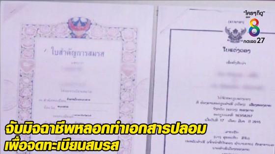 จับมิจฉาชีพหลอกทำเอกสารปลอมเพื่อจดทะเบียนสมรส...