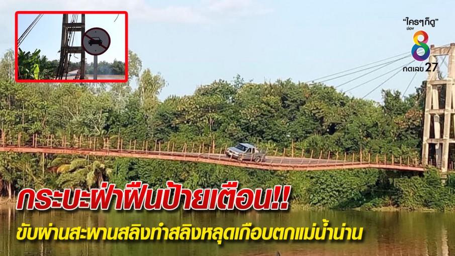 กระบะฝ่าฝืนป้ายเตือน!! ขับผ่านสะพานสลิงทำสลิงหลุดเกือบตกแม่น้ำน่าน