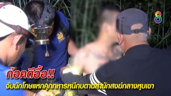 จับนักโทษแหกคุกทหารหนีกบดานสำนักสงฆ์กลางหุบเขา