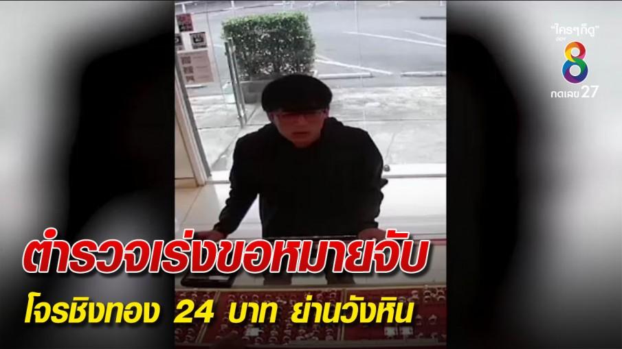 ตำรวจเร่งขอหมายจับโจรชิงทอง 24 บาท ย่านวังหิน