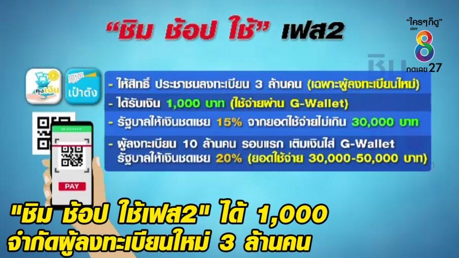 """""""ชิม ช้อป ใช้เฟส2"""" ได้ 1,000 จำกัดผู้ลงทะเบียนใหม่ 3 ล้านคน"""