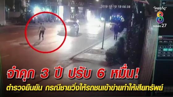 ตำรวจยืนยัน กรณีชายวิ่งให้รถชนเข้าข่ายทำให้เสียทรัพย์