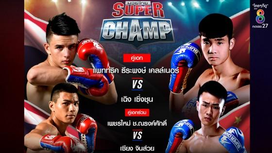 """ช่อง8 ถ่ายทอดสด  """"มวยไทย Super Champ"""" ความมันส์ที่สัมผัสได้..."""