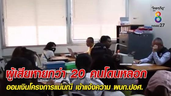 ผู้เสียหายกว่า 20 คนโดนหลอกออมเงินโครงการแม่มณี เข้าแจ้งความ...
