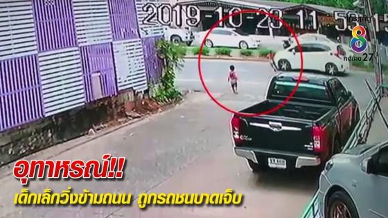 อุทาหรณ์!! เด็กเล็กวิ่งข้ามถนน ถูกรถชนบาดเจ็บ