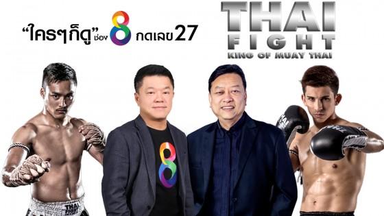 วงการทีวีสะเทือน!! Thai Fight เตรียมขึ้นผังรายการมวยที่ ช่อง8...